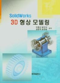 Solid Works 3D 형상 모델링