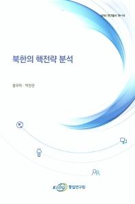 북한의 핵전략 분석