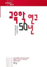 교육학 연구 50년