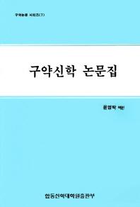 구약신학 논문집