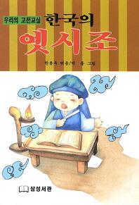 한국의 옛시조