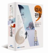 강사편람(2014)