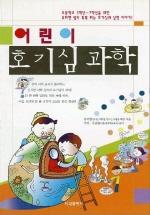 어린이 호기심 과학