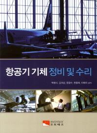 항공기 기체 정비 및 수리