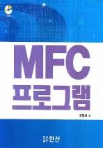 MFC 프로그램