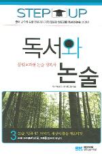 독서와 논술 3(개정판)