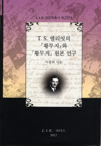 T.S. 엘리엇의 황무지와 황무지 원본 연구
