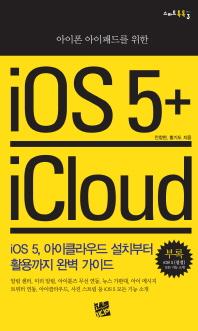 아이폰 아이패드를 위한 iOS 5 iCloud