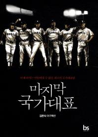 마지막 국가대표: 김은식 야구팩션