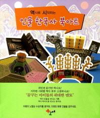 인물 한국사 북아트
