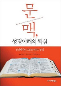 문맥 성경 이해의 핵심