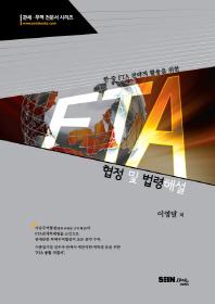 한 중 FTA 전략적 활용을 위한 FTA 협정 및 법령해설