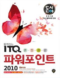 돈시아 합격잡는 ITQ 파워포인트 2010(2018)
