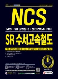 All-New SR 수서고속철도 NCS + SR 일반상식 + 실전모의고사 3회(2021)