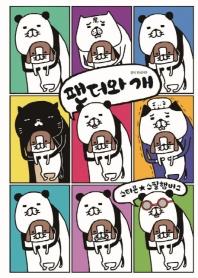 팬더와 개. 1