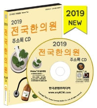 전국 한의원 주소록(2019)(CD)