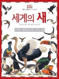 세계의 새(The Bird of Atlas)