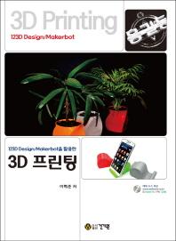 123D Design/Makerbot을 활용한 3D 프린팅