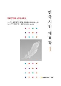 한국시인 대표작. 1