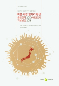 마을 사람 일자리 창생 총합전략 2017(개정판)과 기본방침 2018