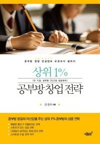 상위 1% 공부방 창업 전략