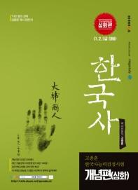 고종훈 한국사능력검정시험: 개념편(심화) (1, 2, 3급 대비)