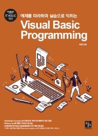 예제를 따라하며 실습으로 익히는 Visual Basic Programming