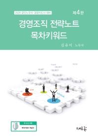 경영조직 전략노트 목차키워드(2020)
