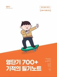 커넥츠 영단기 영단기 700+ 토익기술 기적의 필기노트(2021)