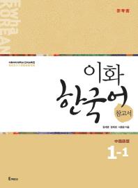 이화 한국어 참고서 1-1(중국어 번체판)