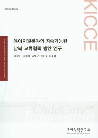 육아지원분야의 지속가능한 남북 교류협력 방안 연구