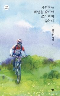 자전거는 페달을 밟아야 쓰러지지 않는다