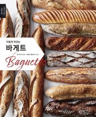 이렇게 맛있는 바게트(Baguette)