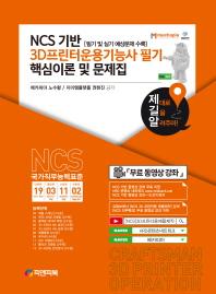 NCS 기반 3D프린터운용기능사 필기 핵심이론 및 문제집