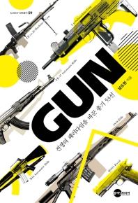 GUN: 전쟁의 패러다임을 바꾼 총기 53선