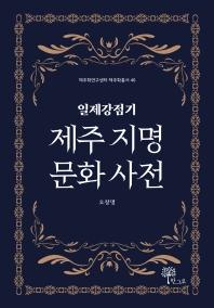 일제강점기 제주 지명 문화 사전