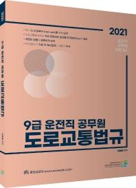 도로교통법규(운전직 공무원 9급)(2021)