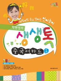 박현영의 생생톡 중국어카드. 1