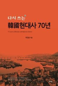다시 쓰는 한국현대사 70년