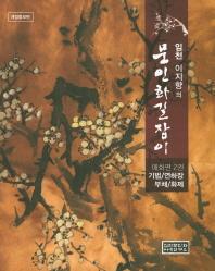 임천 이지향의 문인화길잡이: 매화편. 2