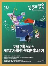 신문과 방송(2021년 10월호 NO.610)