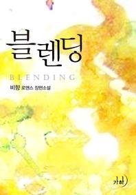 블렌딩(Blending)