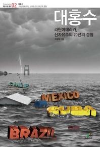 대홍수  라틴아메리카, 신자유주의 20년의 경험