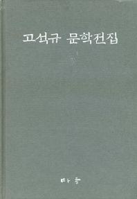고석규 문학전집. 2