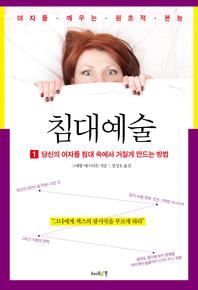침대예술. 1: 당신의 여자를 침대속에서 거칠게 만드는 방법