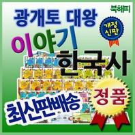 개정신판 광개토대왕이야기한국사 72권 첫한국사동화