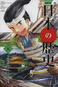 學硏まんがNEW日本の歷史 5