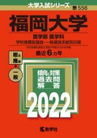 福岡大學 醫學部 醫學科 學校推薦型選拔.一般選拔系統別日程 2022年版