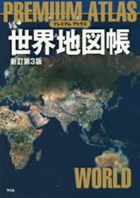 プレミアムアトラス世界地圖帳