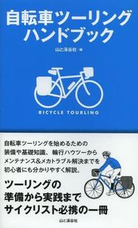 自轉車ツ-リングハンドブック ツ-リングの準備から實踐までサイクリスト必携の一冊